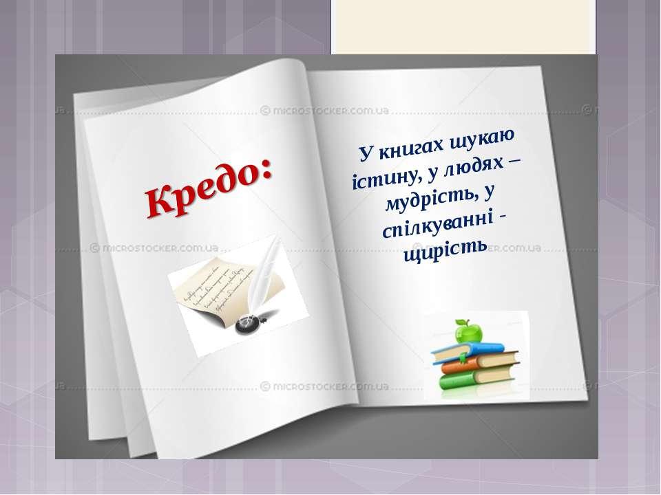 Розділ 7 «Громадська діяльність педагога» У книгах шукаю істину, у людях – му...