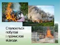 Спалюються побутові і промислові відходи.