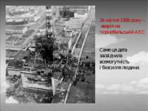 26 квітня 1986 року – аварія на Чорнобильській АЕС. Саме ця дата засвідчила в...