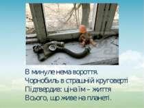 В минуле нема вороття. Чорнобиль в страшній круговерті Підтвердив: ціна їм – ...