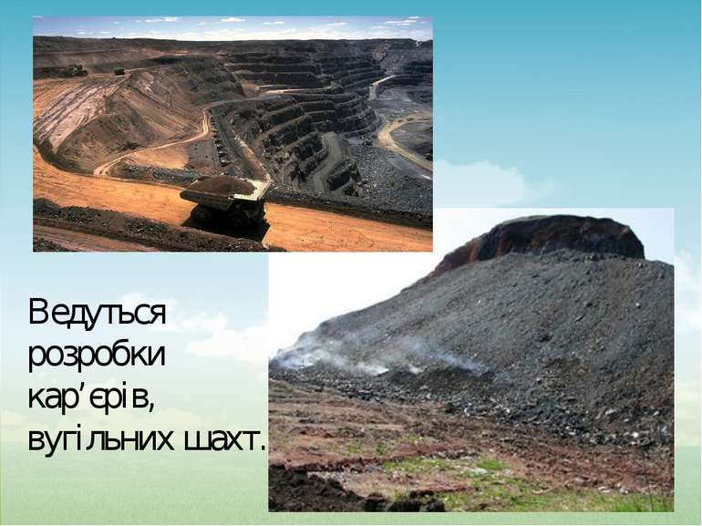 Ведуться розробки кар'єрів, вугільних шахт.