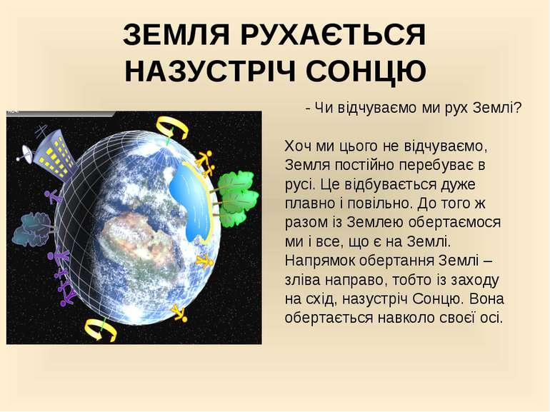 ЗЕМЛЯ РУХАЄТЬСЯ НАЗУСТРІЧ СОНЦЮ - Чи відчуваємо ми рух Землі? Хоч ми цього не...