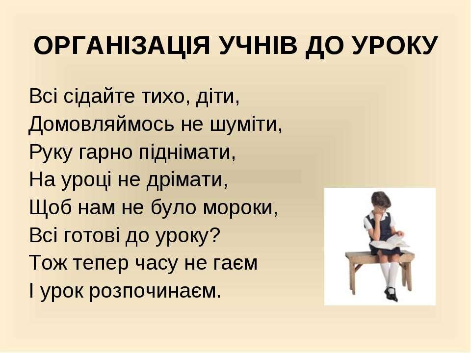 ОРГАНІЗАЦІЯ УЧНІВ ДО УРОКУ Всі сідайте тихо, діти, Домовляймось не шуміти, Ру...