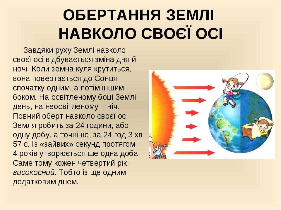 ОБЕРТАННЯ ЗЕМЛІ НАВКОЛО СВОЄЇ ОСІ Завдяки руху Землі навколо своєї осі відбув...