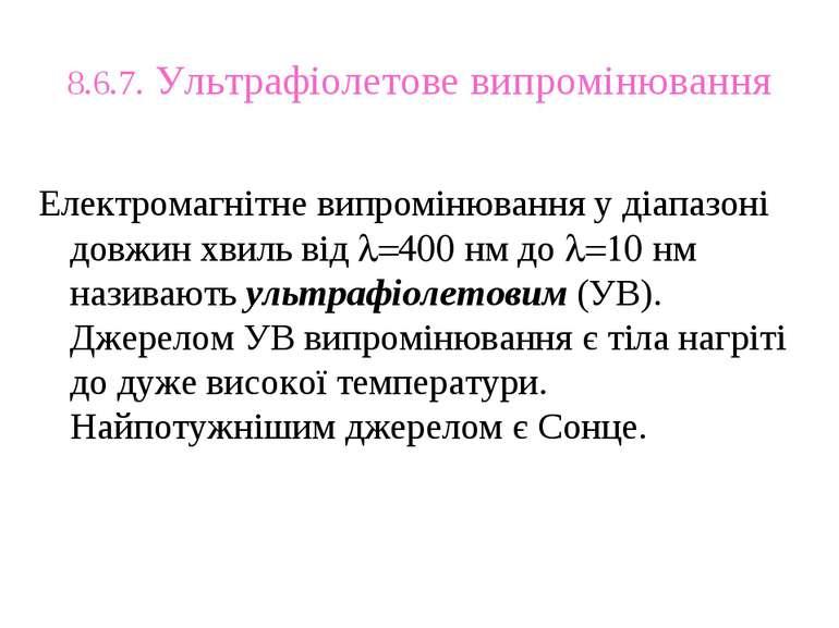 8.6.7. Ультрафіолетове випромінювання Електромагнітне випромінювання у діапаз...