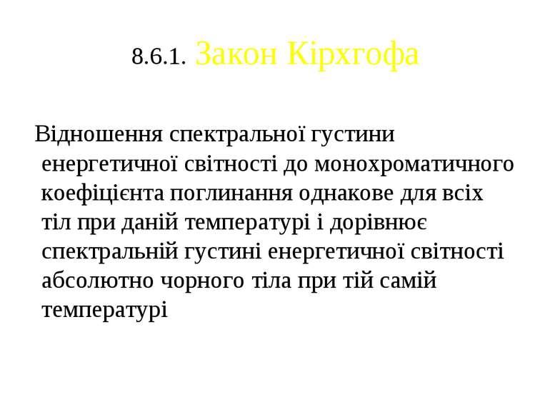 8.6.1. Закон Кірхгофа Відношення спектральної густини енергетичної світності ...