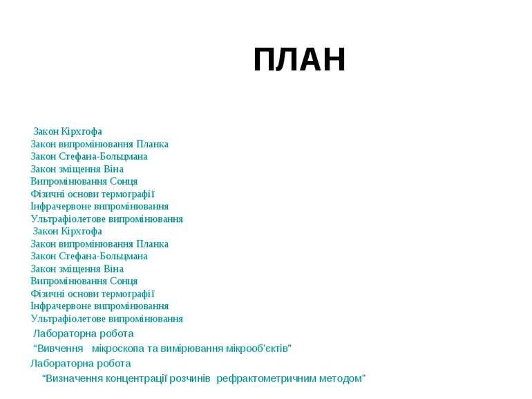 ПЛАН Закон Кірхгофа Закон випромінювання Планка Закон Стефана-Больцмана Закон...
