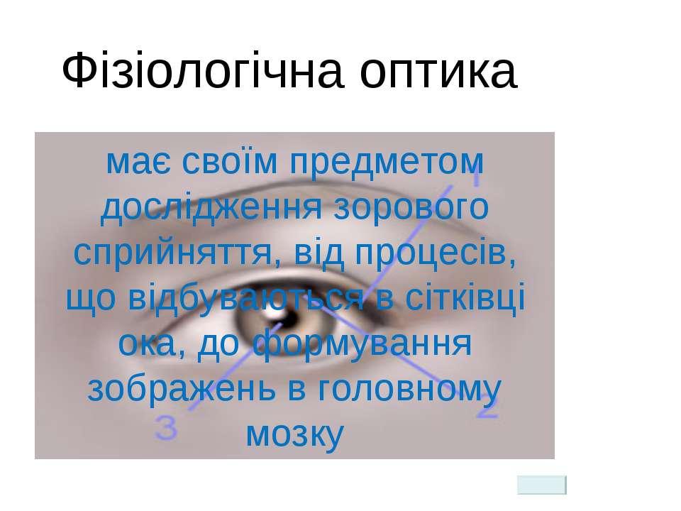 Фізіологічна оптика має своїм предметом дослідження зорового сприйняття, від ...