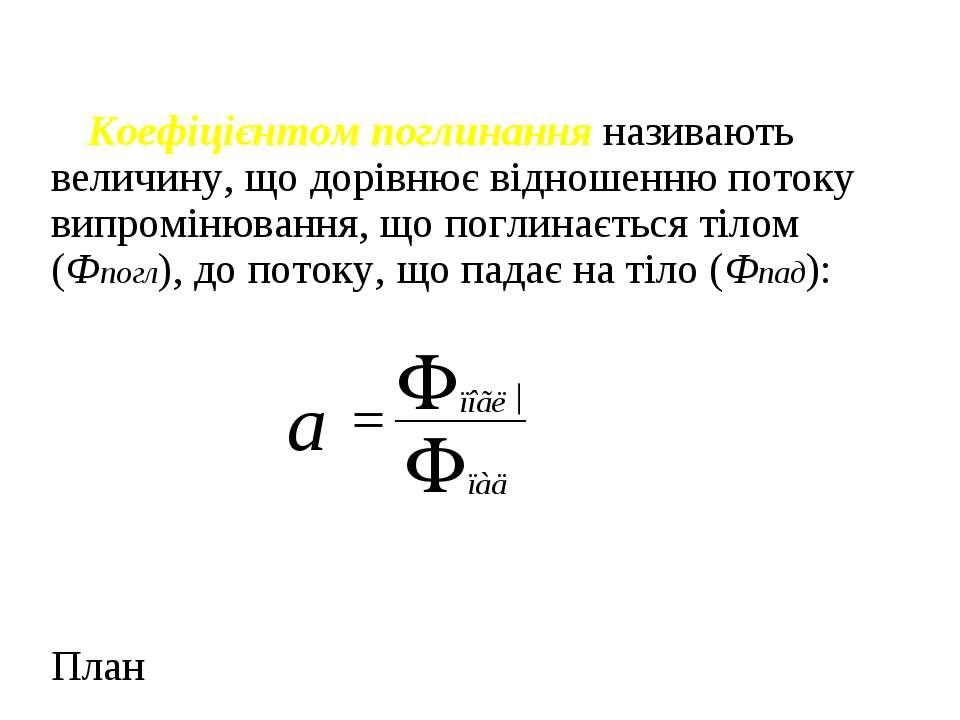 Коефіцієнтом поглинання називають величину, що дорівнює відношенню потоку вип...