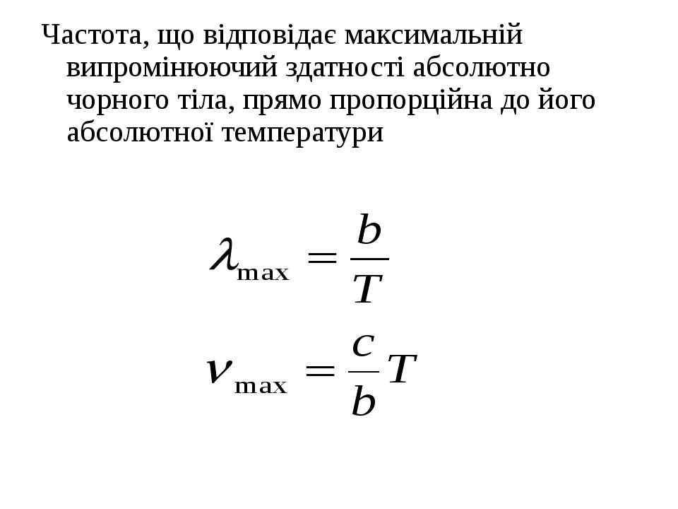Частота, що відповідає максимальній випромінюючий здатності абсолютно чорного...