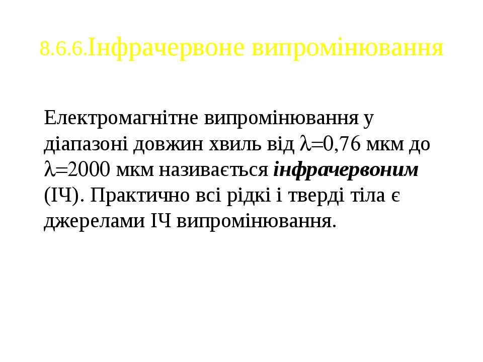 8.6.6.Інфрачервоне випромінювання Електромагнітне випромінювання у діапазоні ...
