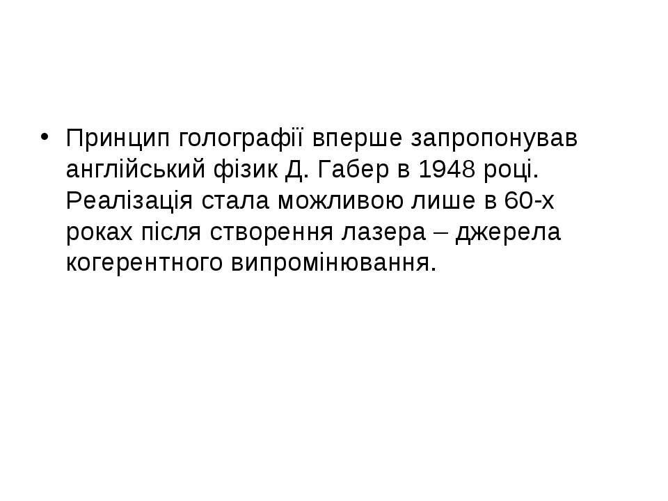 Принцип голографії вперше запропонував англійський фізик Д. Габер в 1948 році...