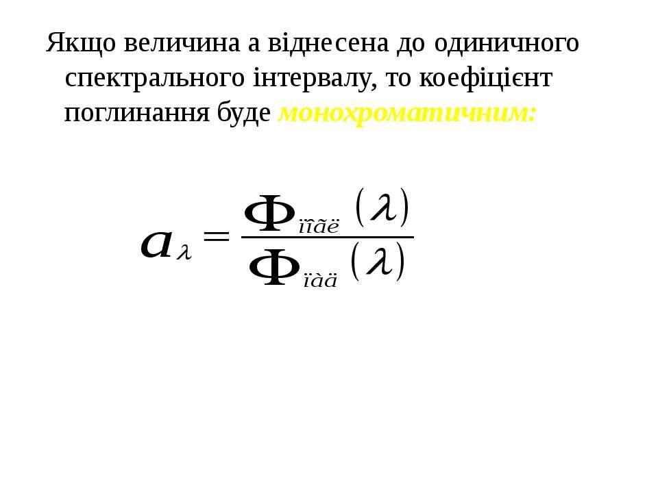 Якщо величина a віднесена до одиничного спектрального інтервалу, то коефіцієн...
