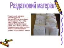 Роздатковий матеріал рекомендується використовувати на різних етапах уроку. Й...