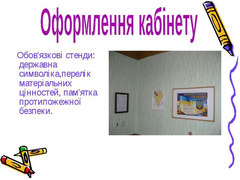 Обов'язкові стенди: державна символіка,перелік матеріальних цінностей, пам'ят...