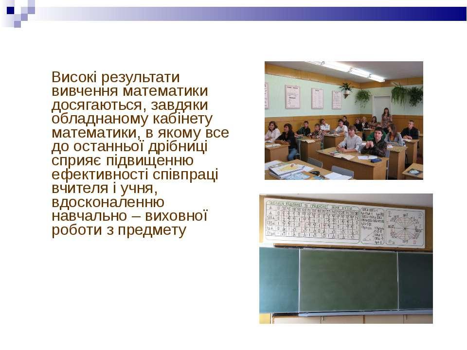 Високі результати вивчення математики досягаються, завдяки обладнаному кабіне...