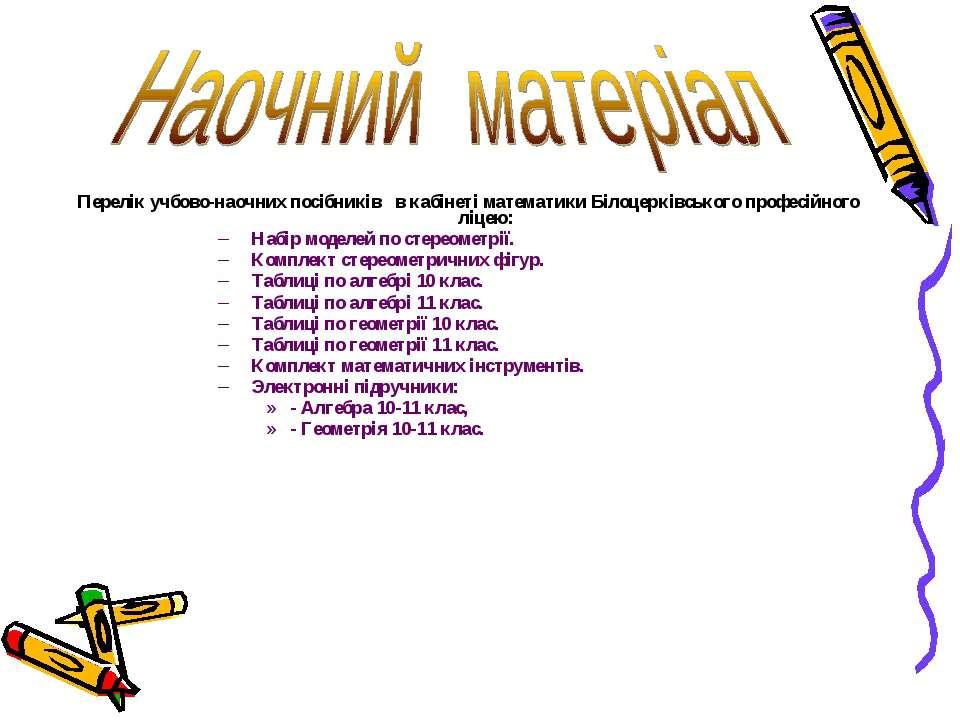 Перелік учбово-наочних посібників в кабінеті математики Білоцерківського проф...