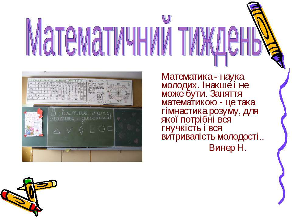 Математика - наука молодих. Інакше і не може бути. Заняття математикою - це т...