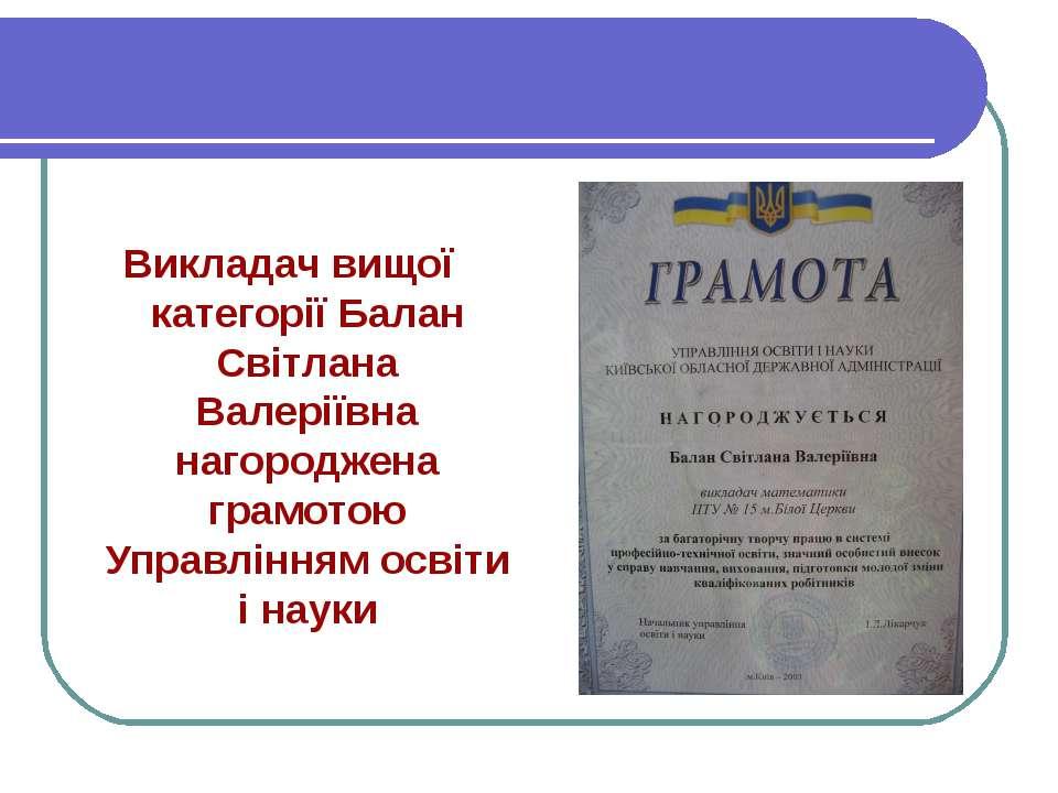 Викладач вищої категорії Балан Світлана Валеріївна нагороджена грамотою Управ...