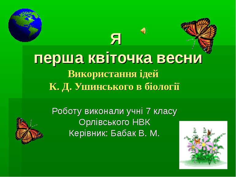 Я перша квіточка весни Використання ідей К. Д. Ушинського в біології Роботу в...
