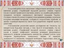 В курсовій роботі було висвітлено і обґрунтовано методичні основи вивчення ро...