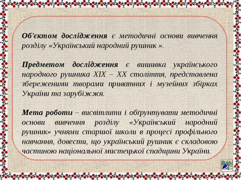 Об'єктом дослідження є методичні основи вивчення розділу «Український народни...