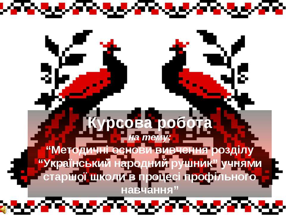 """Курсова робота на тему: """"Методичні основи вивчення розділу """"Український народ..."""