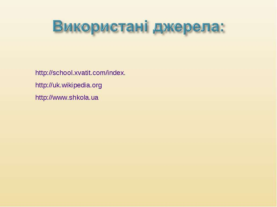 http://school.xvatit.com/index. http://uk.wikipedia.org http://www.shkola.ua