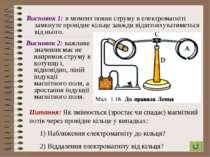 Висновок 1: в момент появи струму в електромагніті замкнуте провідне кільце з...