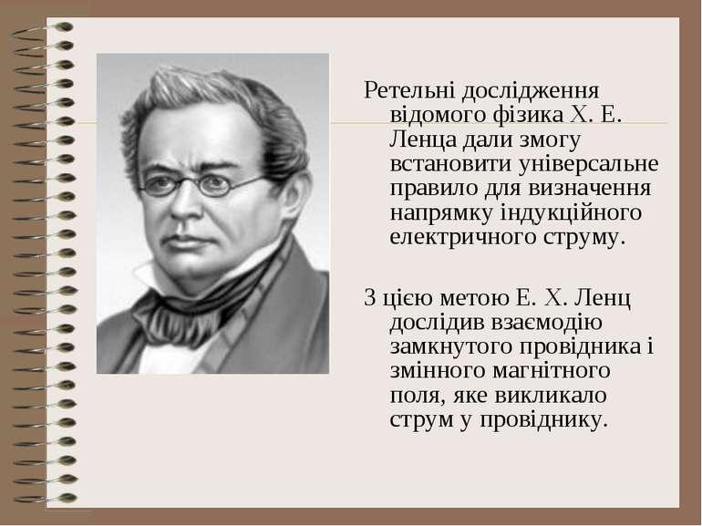 Ретельні дослідження відомого фізика X. Е. Ленца дали змогу встановити універ...