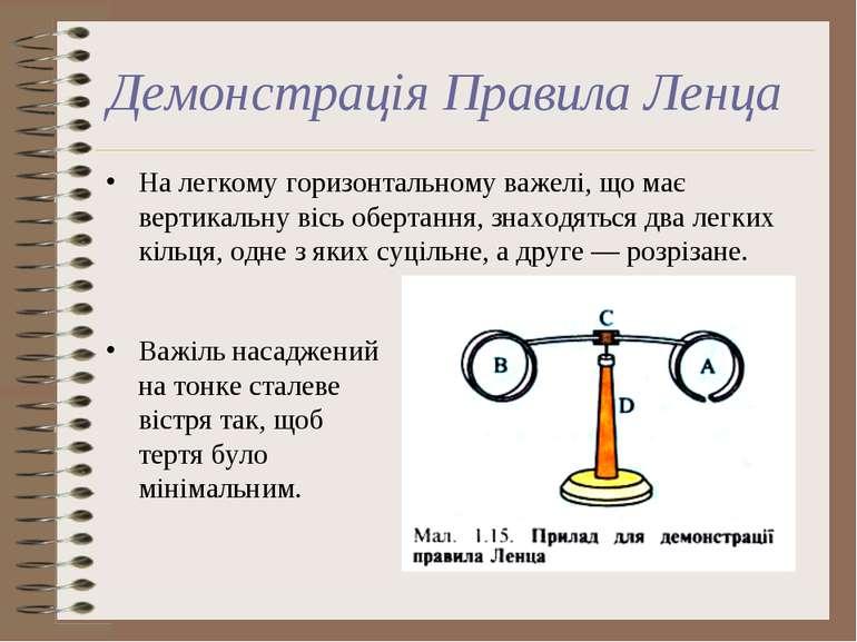 Демонстрація Правила Ленца Важіль насаджений на тонке сталеве вістря так, щоб...