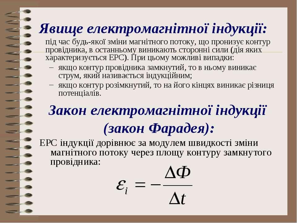 Явище електромагнітної індукції: під час будь-якої зміни магнітного потоку, щ...