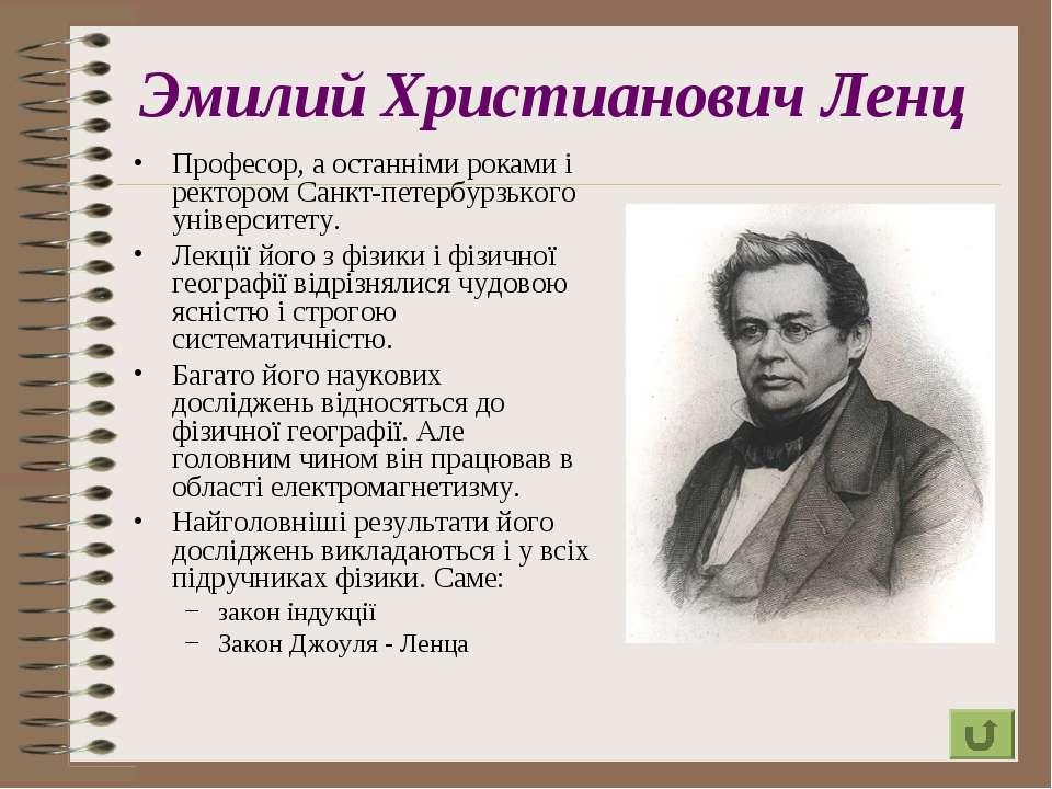 Эмилий Христианович Ленц Професор, а останніми роками і ректором Санкт-петерб...