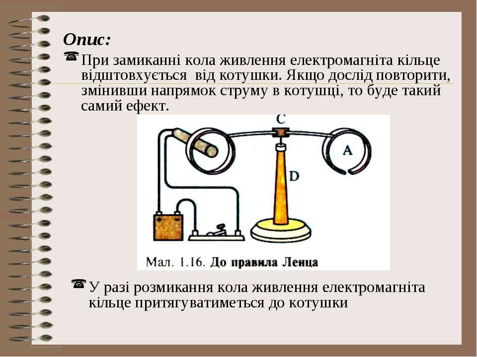 Опис: При замиканні кола живлення електромагніта кільце відштовхується від ко...