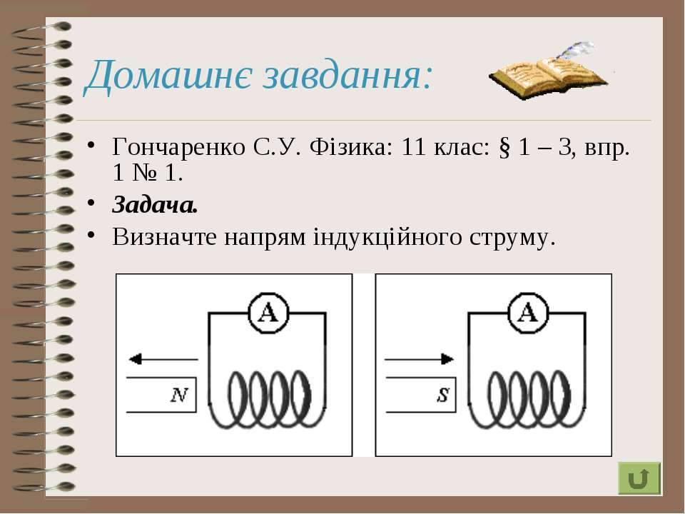 Домашнє завдання: Гончаренко С.У. Фізика: 11 клас: § 1 – 3, впр. 1 № 1. Задач...