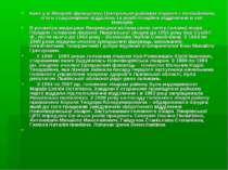 Нині у м.Яворові функціонує Центральна районна лікарня з поліклінікою, п'ять ...