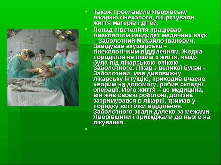 Також прославили Яворівську лікарню гінекологи, які рятували життя матерів і ...