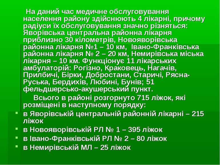 На даний час медичне обслуговування населення району здійснюють 4 лікарні, пр...
