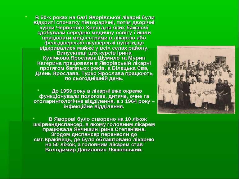 В 50-х роках на базі Яворівської лікарні були відкриті спочатку півторарічні,...
