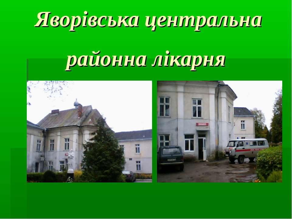 Яворівська центральна районна лікарня