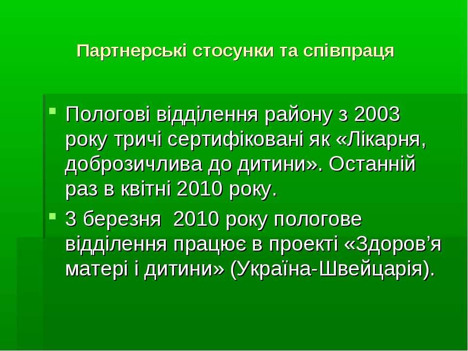 Партнерські стосунки та співпраця Пологові відділення району з 2003 року трич...