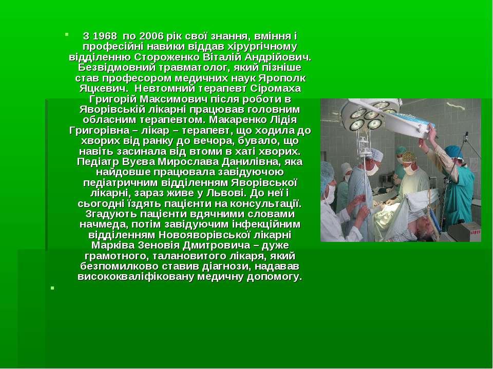 З 1968 по 2006 рік свої знання, вміння і професійні навики віддав хірургічном...