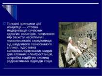 Головні принципи цієї концепції — істотна модернізація сучасних ядерних реакт...