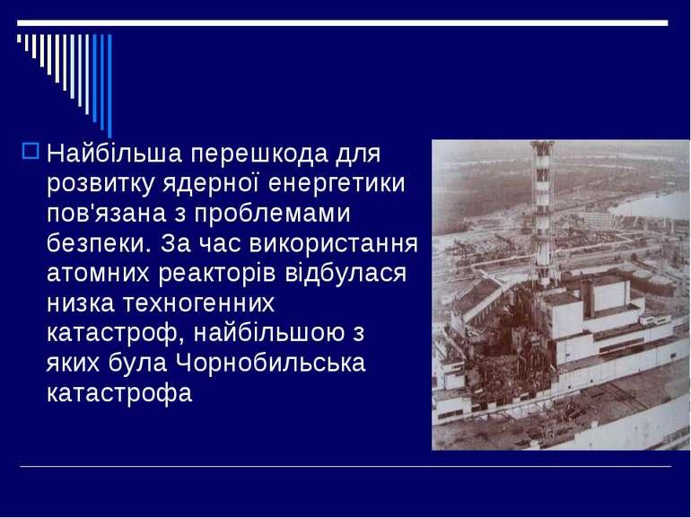 Найбільша перешкода для розвитку ядерної енергетики пов'язана з проблемами бе...