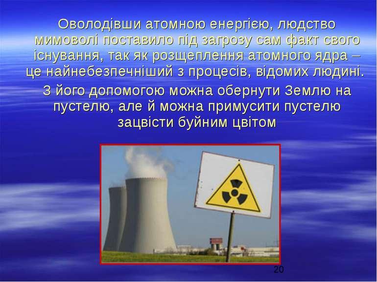 Оволодівши атомною енергією, людство мимоволі поставило під загрозу сам факт ...