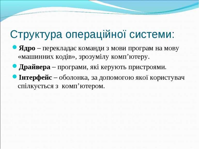 Структура операційної системи: Ядро – перекладає команди з мови програм на мо...