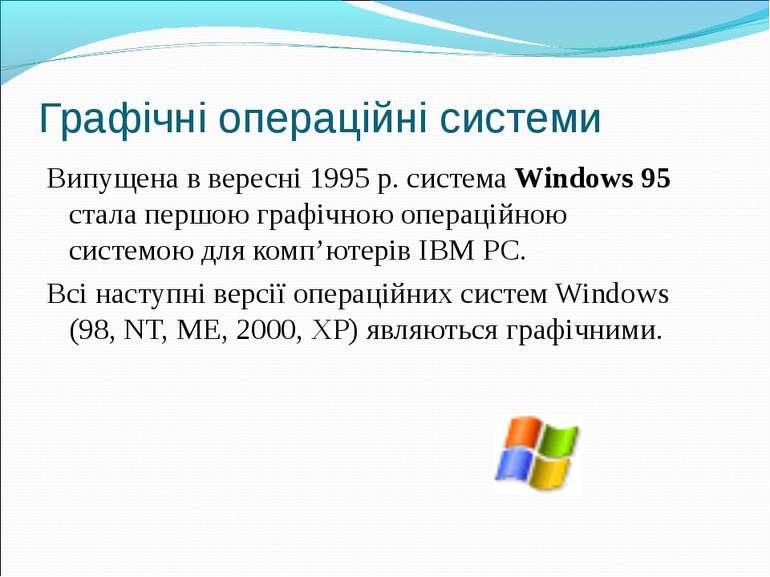 Графічні операційні системи Випущена в вересні 1995 р. система Windows 95 ста...