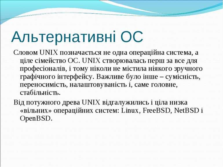 Альтернативні ОС Словом UNIX позначається не одна операційна система, а ціле ...