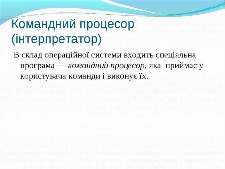 Командний процесор (інтерпретатор) В склад операційної системи входить спеціа...
