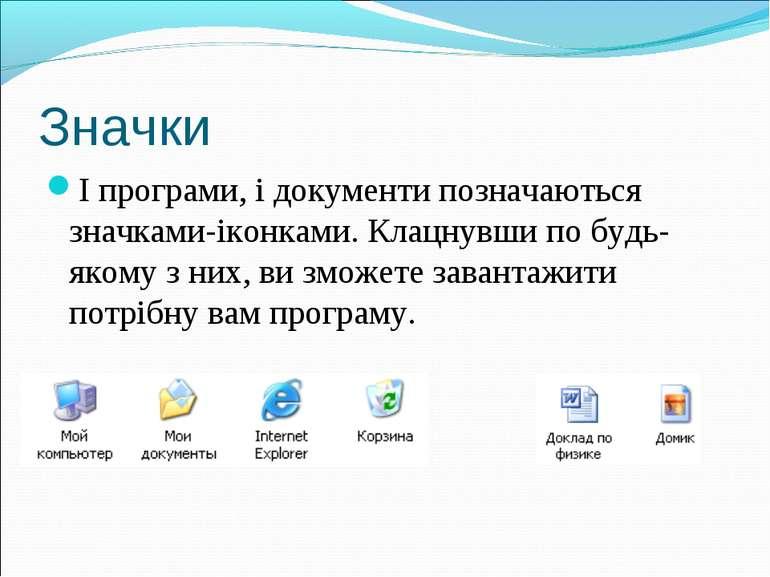 Значки І програми, і документи позначаються значками-іконками. Клацнувши по б...